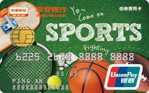 平安信用卡提额短信_平安银行由你运动狂信用卡办理_平安信用卡申请