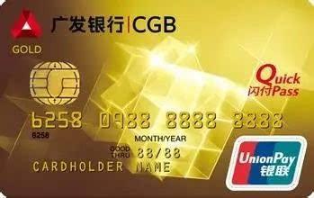 广发银行信用卡怎么样?卡神极力推荐这四张信用卡!