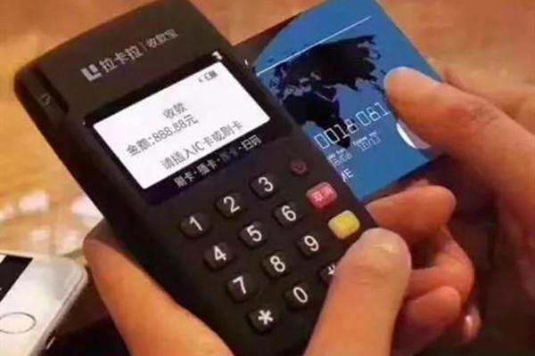 """在POS机上刷卡经常提示""""51失败"""",到底是什么回事?"""