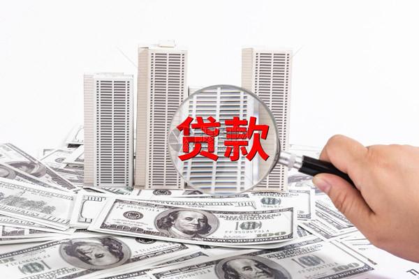 二手房贷款和一手房贷款的差别有多大?流程有哪些?