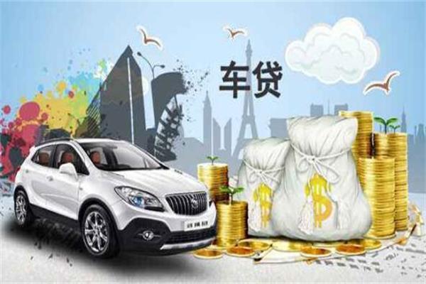 5种汽车贷款解析,找到合适自己的才是最好的!