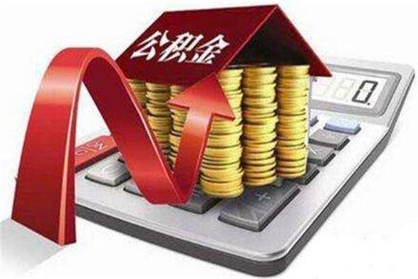 有这5种情况,你征信再好一样不能够使用公积金贷款!