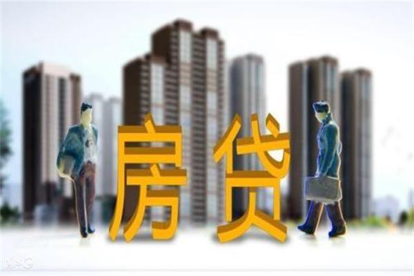 房贷的年限越长久越好,这四大理由足以让你选择!