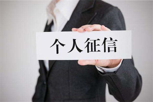 贷款被拒很多人都不陌生!征信上这几点,直接导致能否贷到款!