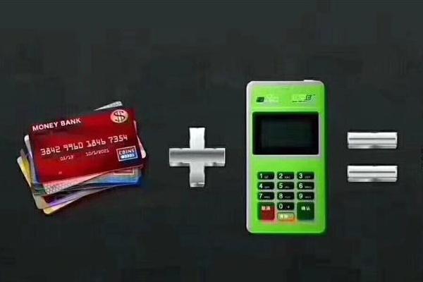 你有使用过随行付pos机刷卡吗?它的安全性如何?