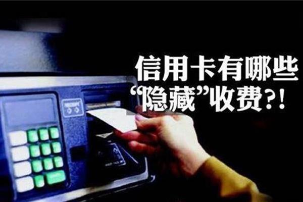 信用卡有哪些费用?了解这些费用,让你远离信用卡陷阱