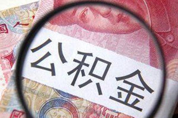 贷款买房流程有哪些细节?公积金贷款要开收入证明吗?