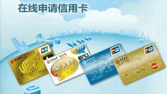 申请信用卡十大技巧,助你秒批下卡