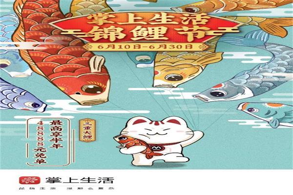 """招行信用卡推出""""掌上生活锦鲤节"""",最高可免单48888元!"""