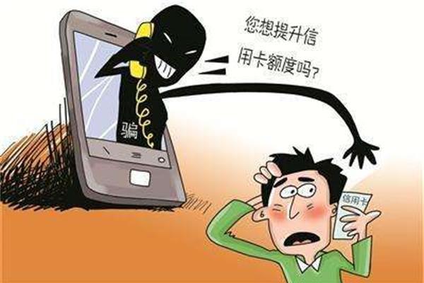 """""""信用卡提额"""",千万要小心,以免被盗刷!"""