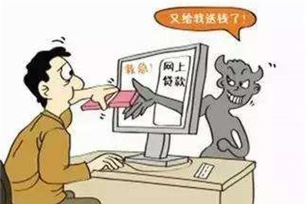 千万小心,网络贷款已成重灾区!
