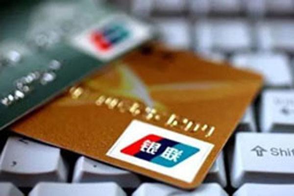 信用卡最低还款那些事,你都知道多少?