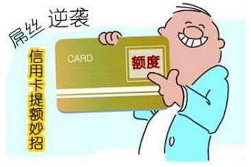 传说的信用卡内部提额是真的吗?
