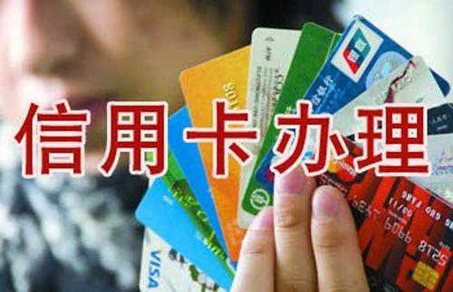 质押办理信用卡是怎么操作?