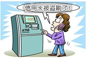 信用卡有被盗刷的经历吗?